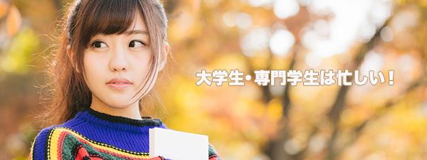 札幌の大学生・専門学校生にオススメのバイトはチャットレディ