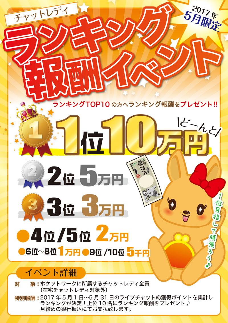 ランキング報酬10万円(通勤チャットレディ限定)